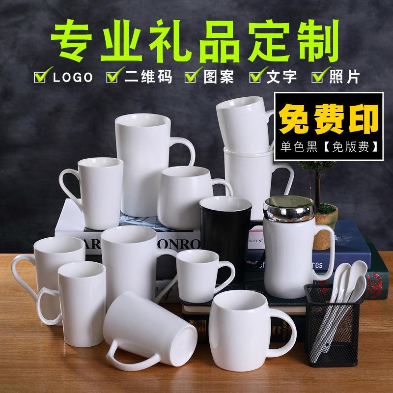 厂家批发陶瓷杯马克杯定制logo水