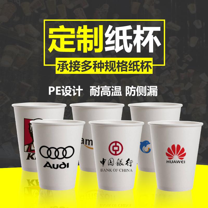 纸杯定做logo一次性纸杯广告杯奶