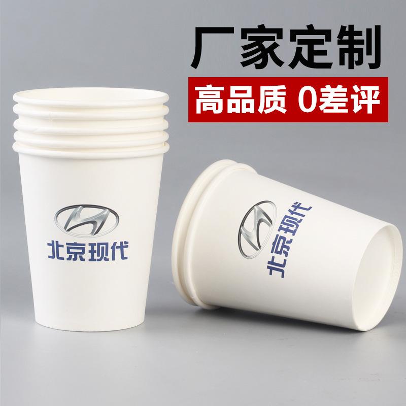 纸杯定做一次性杯子定制印logo订